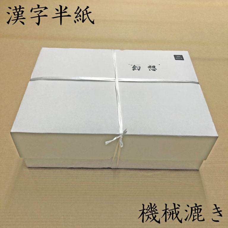 幻想【半紙】