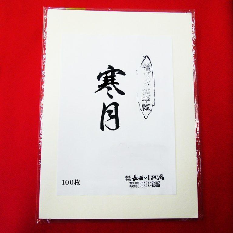 寒月【半紙】