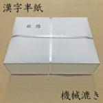 波路【半紙】