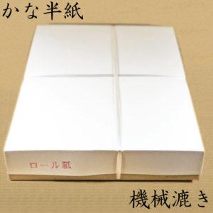 ロール紙【かな半紙】