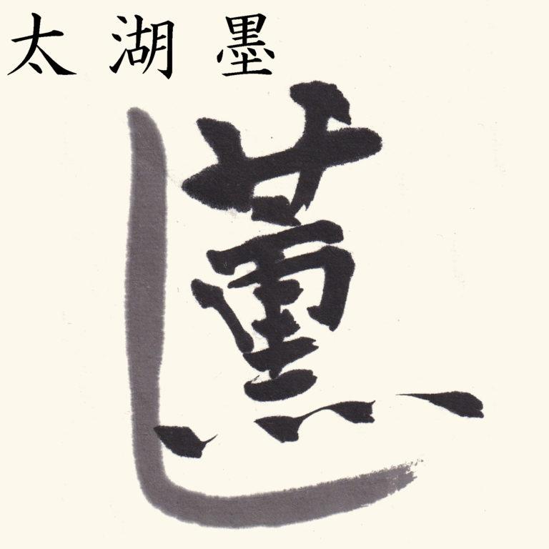 太湖墨【7丁型 】