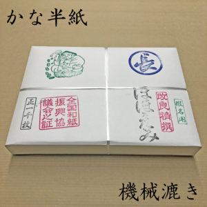 ほほえみ【かな半紙】