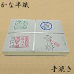 雪椿【かな半紙】