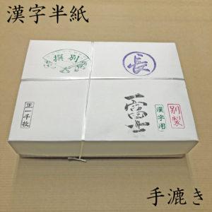 一富士【半紙】
