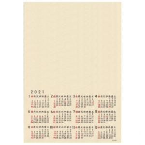 【2021年版】鳥の子カレンダー