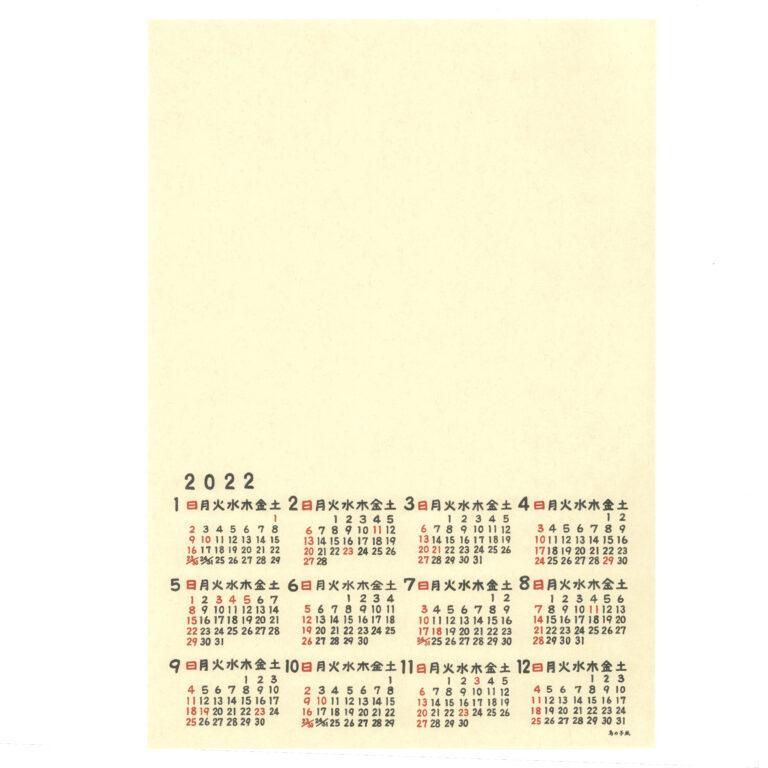【2022年版】鳥の子カレンダー