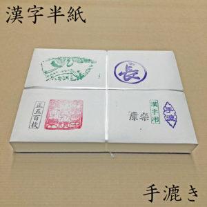 康楽 【半紙】