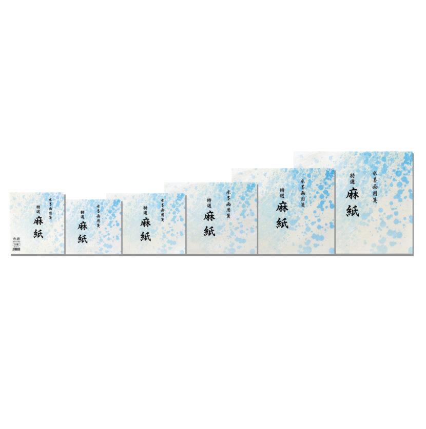 水墨画用紙 特選麻紙