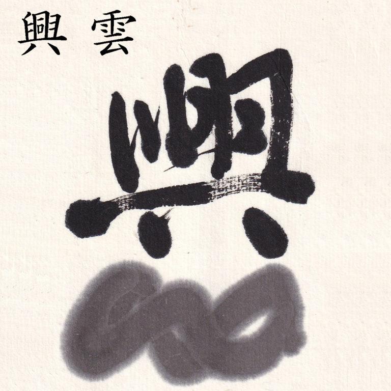 興雲 10丁型【キズ墨】
