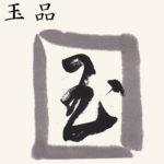 玉品 10丁型【キズ墨】