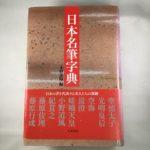 日本名筆字典【木村東陽編】天来書院