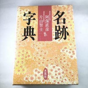 名跡字典【阿保直彦、片山智士編】木耳社