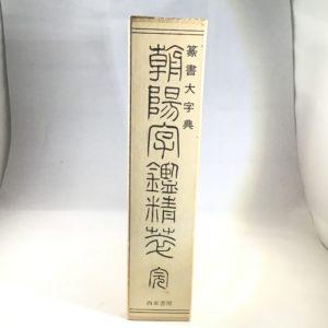 篆書大字典【朝陽字鑑精萃】西東書房
