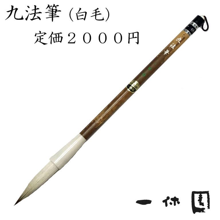 九法筆2000