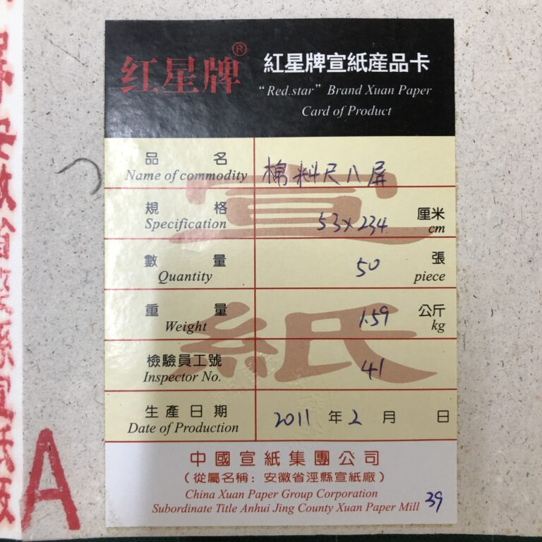 紅星牌 綿料単宣 尺八 2010年~2011年製